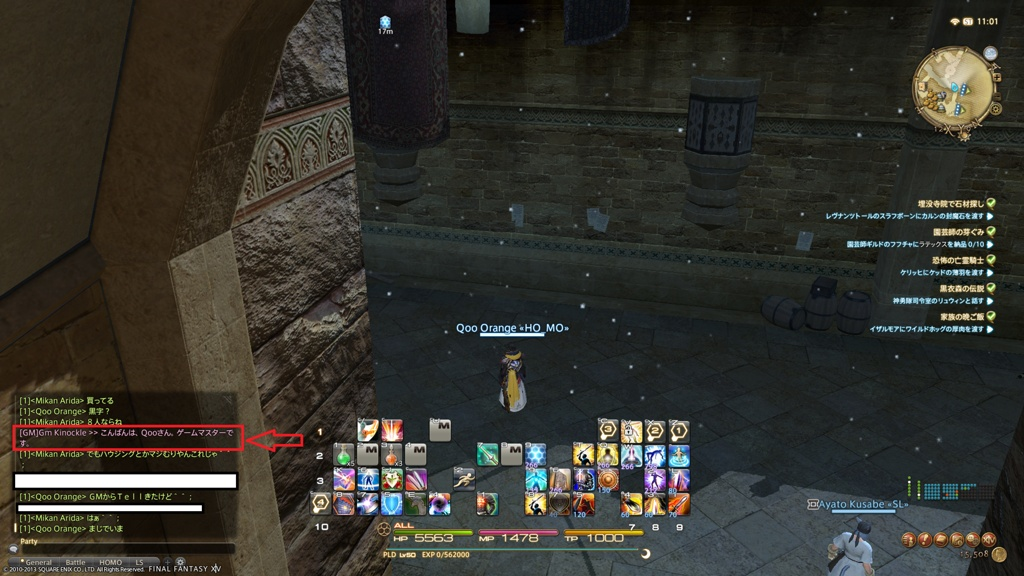 ff14 how to tell if someone is on