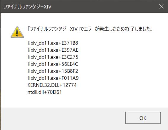 Ffxiv Kernel32 Error