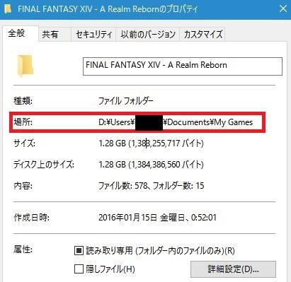 自分はDドライブに Users フォルダを作成して、そこにユーザーフォルダを移動しているので下図のような表示になっています。  このパスに日本語等が無ければ大丈夫かと