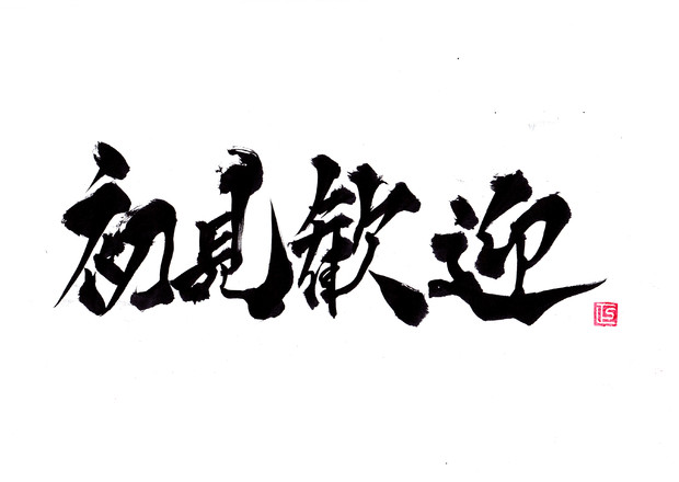 Tama Kitty Blog Entry `初見歓迎!` | FINAL FANTASY XIV, The Lodestone