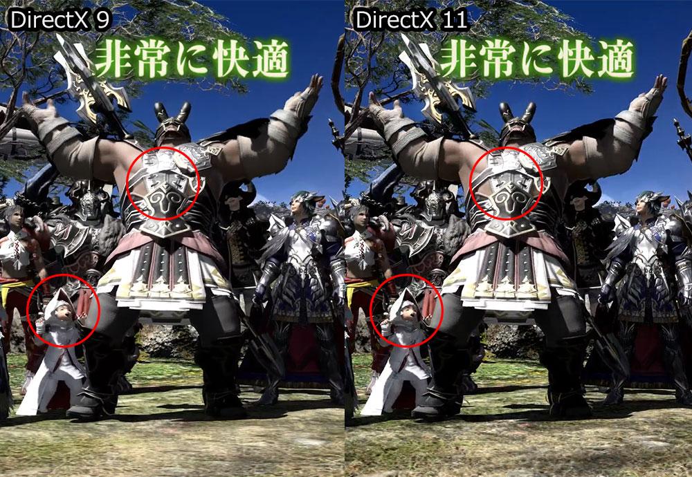 Gacchi Mohawk 日記「DirectX9とDirectX11とを比較してみました