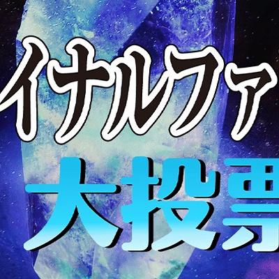 ファイナル 再 放送 ファンタジー Nhk