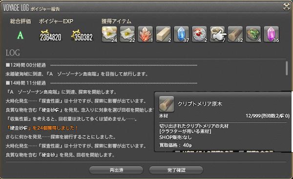 潜水艦 改 Ff14