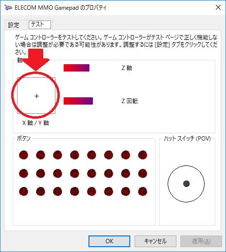 認識 しない ゲームパッド 【Steam・PC版】ニーアオートマタのコントローラーが認識しない場合の設定方法
