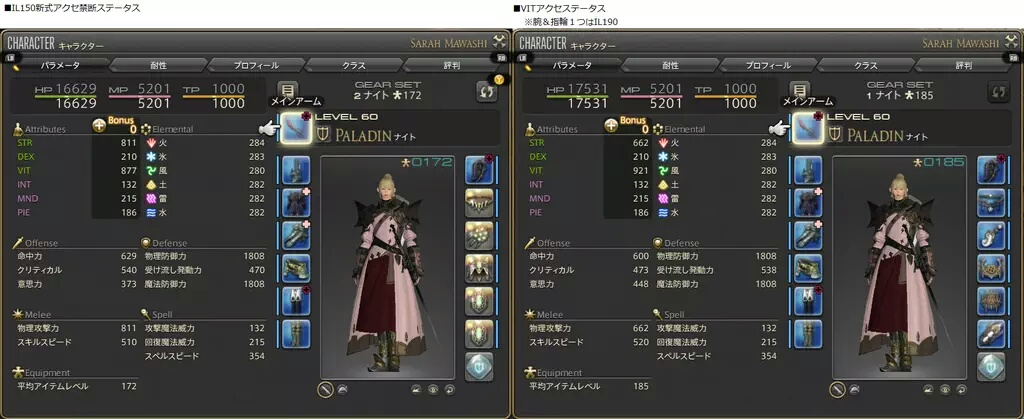 【ナイト新式IL150アクセ】ナイト装備使ってみた所感・patch3.05
