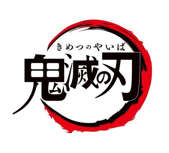 刃 ブログ アニメ つの きめ 動画
