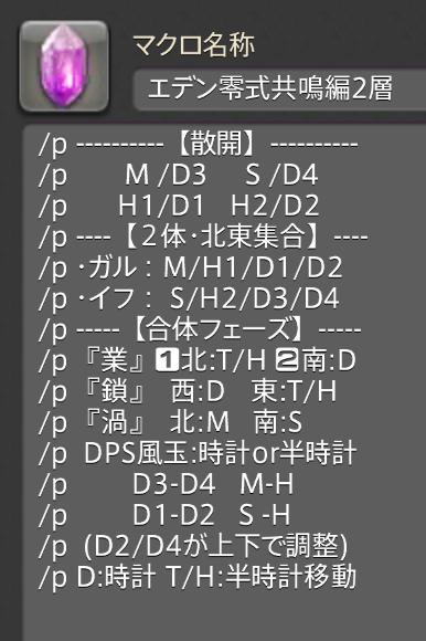 エデン 零 式 2 層 マクロ 【エデン再生編零式2層】『アンプリファイア』Akito式1マクロ