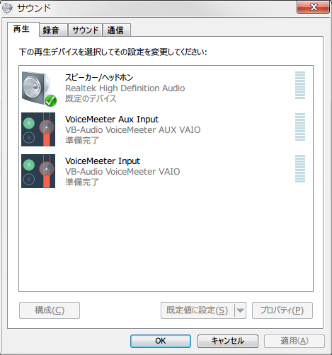 Ground Ciellenne 日記「VB-Audio VoiceMeeter Bananaの簡単な