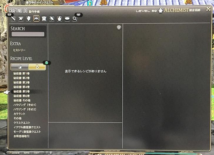 書 ff14 秘伝 クラフターの秘伝書の入手方法【新生編】 │
